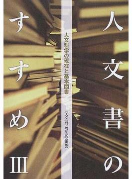 人文書のすすめ 3 人文科学の現在と基本図書