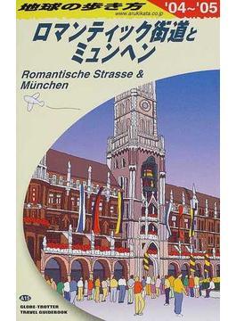 地球の歩き方 '04〜'05 A15 ロマンティック街道とミュンヘン