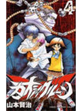 カオシックルーン 4 (チャンピオンコミックス)(少年チャンピオン・コミックス)