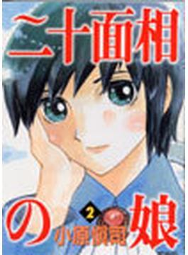 二十面相の娘 2 (MFコミックス)(MFコミックス)
