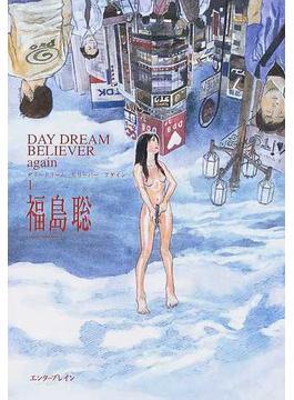 デイ・ドリーム・ビリーバーアゲイン 1 (Beam comix)(ビームコミックス)