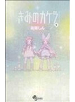 きみのカケラ(少年サンデーコミックス) 9巻セット(少年サンデーコミックス)