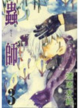虫師 3(アフタヌーンKC)