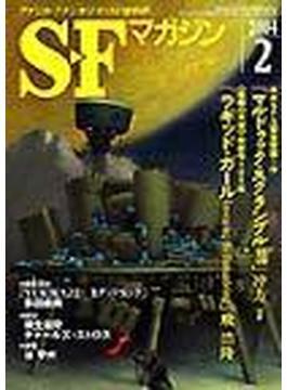 SFマガジン 日本SF大賞受賞第1作・沖方丁 2004.2