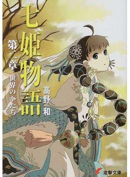 七姫物語 第2章 世界のかたち(電撃文庫)