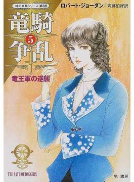 竜騎争乱 5 竜王軍の逆襲(ハヤカワ文庫 FT)