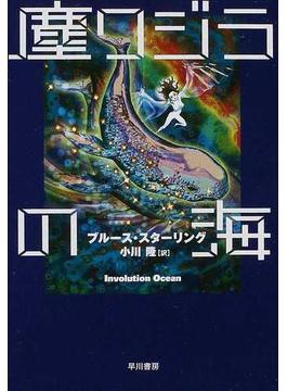 塵クジラの海(ハヤカワ文庫 FT)