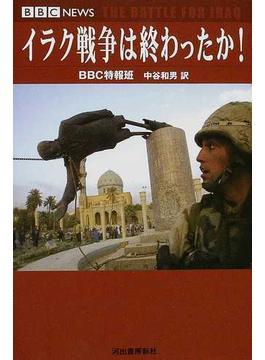 イラク戦争は終わったか! BBC news
