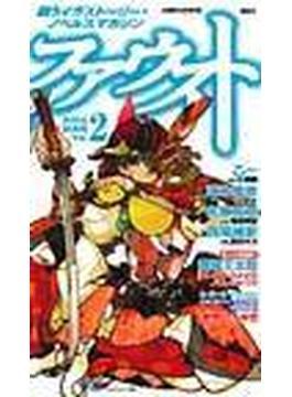 ファウスト 2004MAR Vol.2