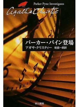 パーカー・パイン登場(クリスティー文庫)