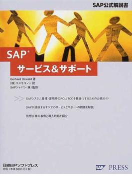 SAPサービス&サポート