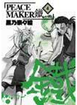 PEACE MAKER鐵 4(BLADE COMICS(ブレイドコミックス))