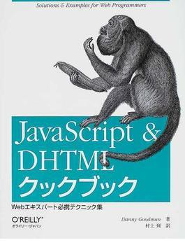 JavaScript & DHTMLクックブック Webエキスパート必携テクニック集 Solutions & examples for Web programmers