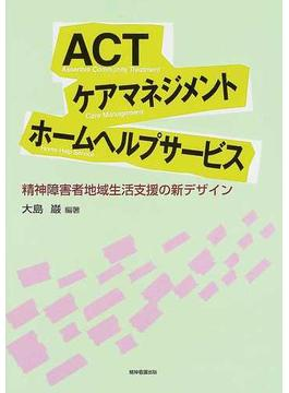 ACT・ケアマネジメント・ホームヘルプサービス 精神障害者地域生活支援の新デザイン