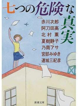 七つの危険な真実(新潮文庫)