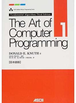 The art of computer programming 日本語版 1 Fundamental algorithms