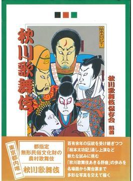 秋川歌舞伎