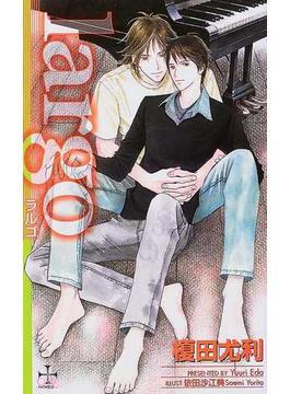 largo(Cross novels)