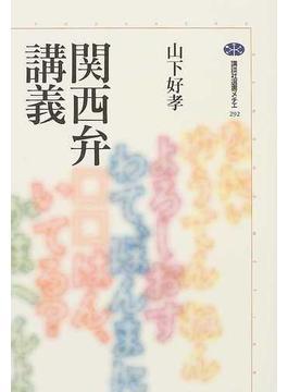 関西弁講義(講談社選書メチエ)