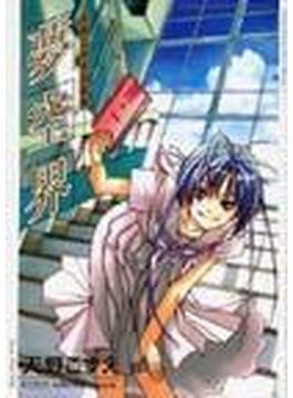 夢空界 (ブレイドコミックス)(BLADE COMICS(ブレイドコミックス))