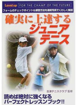 確実に上達するジュニアテニス