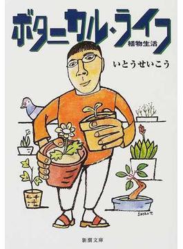 ボタニカル・ライフ 植物生活(新潮文庫)