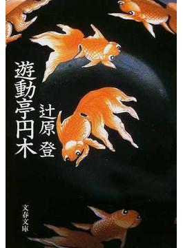 遊動亭円木(文春文庫)
