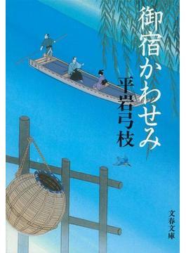 御宿かわせみ 新装版(文春文庫)