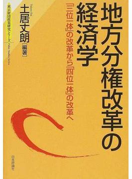 地方分権改革の経済学 「三位一体」の改革から「四位一体」の改革へ