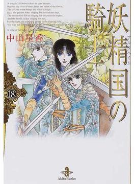 妖精国の騎士 18(秋田文庫)