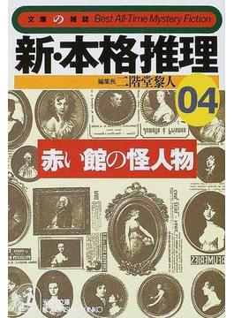 新・本格推理 04 赤い館の怪人物(光文社文庫)