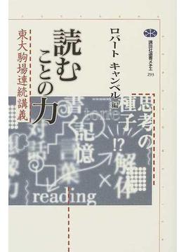 読むことの力(講談社選書メチエ)