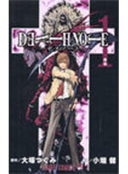 Death note 1 退屈(ジャンプコミックス)