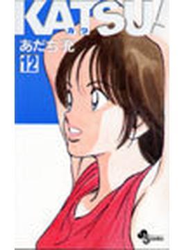 KATSU! 12 (少年サンデーコミックス)(少年サンデーコミックス)