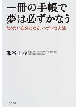 一冊の手帳で夢は必ずかなう なりたい自分になるシンプルな方法