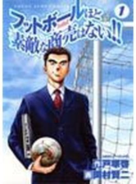 フットボールほど素敵な商売はない!!(ヤングジャンプコミックス) 2巻セット(ヤングジャンプコミックス)
