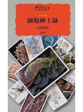 細胞紳士録 カラー版(岩波新書 新赤版)