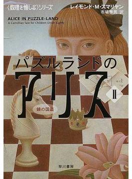 パズルランドのアリス 2 鏡の国篇(ハヤカワ文庫 NF)
