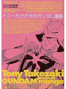 トニーたけざきのガンダム漫画 (角川コミックス・エース)(角川コミックス・エース)