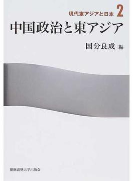 現代東アジアと日本 2 中国政治と東アジア