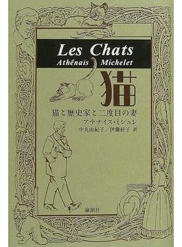 猫 猫と歴史家と二度目の妻