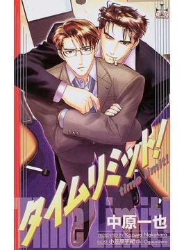 タイムリミット!(Cross novels)