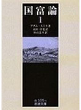国富論 1(岩波文庫)