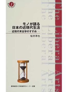 モノが語る日本の近現代生活 近現代考古学のすすめ