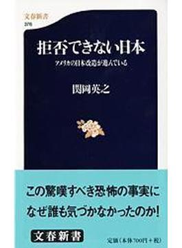 拒否できない日本 アメリカの日本改造が進んでいる(文春新書)
