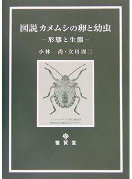 図説カメムシの卵と幼虫 形態と生態