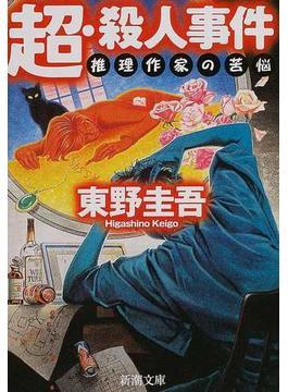 超・殺人事件 推理作家の苦悩(新潮文庫)