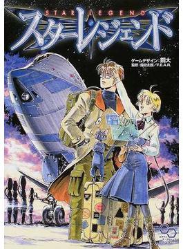 スターレジェンド(ログインテーブルトークRPGシリーズ)