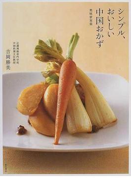シンプル、おいしい中国おかず 美味家常菜