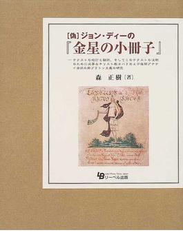 〈偽〉ジョン・ディーの『金星の小冊子』 テクストの校訂と翻訳、そしてこのテクストの注釈のために必要なキリスト教カバラおよび後期アテナイ学派の新プラトン主義の研究